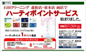 石田クリーニング_HP