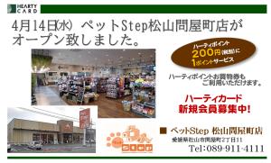ペットStep松山問屋町店_オープン